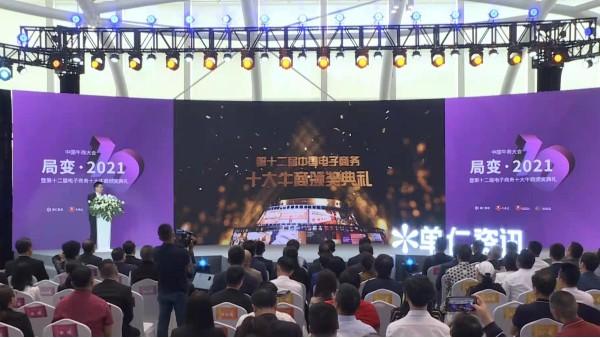 中国牛商大会暨第十二届电子商务十大牛商颁奖盛典