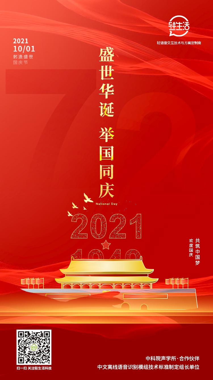 2021-10月-国庆海报-轻生活(1)