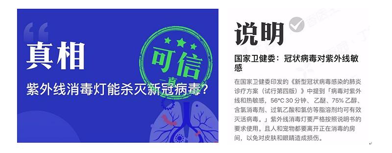 新冠病毒对紫外线敏感http://www.lixianyuyin.com
