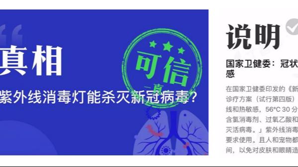 高科技抗疫,【语音控制方案】火速驰援紫外消毒灯厂商