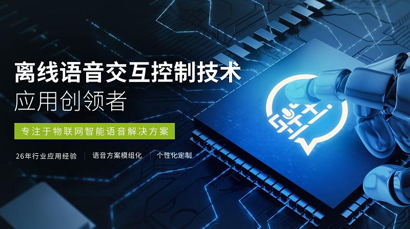 离线语音交互控制技术应用创领者http://www.lixianyuyin.com