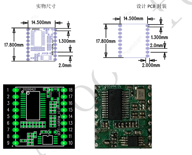 ASR21M离线语音识别模块