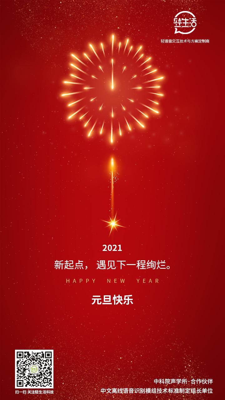 2021-元旦海报-轻生活(1)
