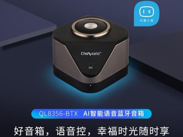 轻生活蓝牙音箱模组案例QL8356-BTX AI智能语音蓝牙音箱
