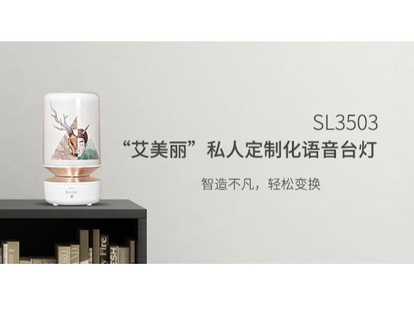 SL3503艾美丽私人定制语音台灯-轻生活智能语音模组案例