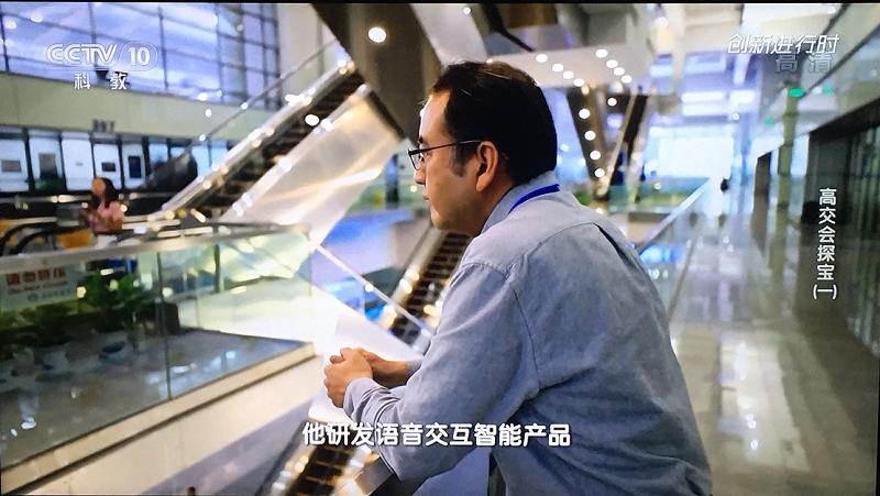 央视记者采访轻生活科技总设计师陈芒,挖掘语音识别技术背后的故事
