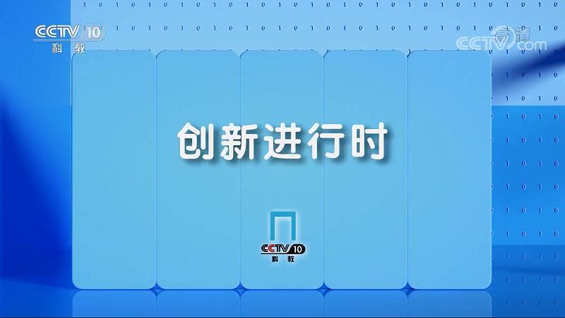 CCTV-10的《创新进行时》