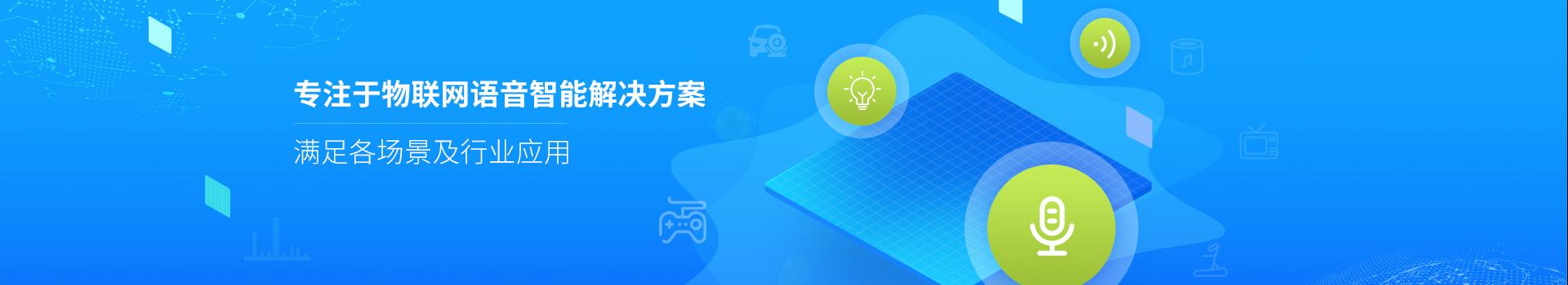 轻生活科技专注于物联网语音智能解决方案,满足各场景及行业应用